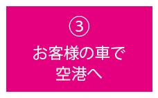 車両受渡フロー図-09