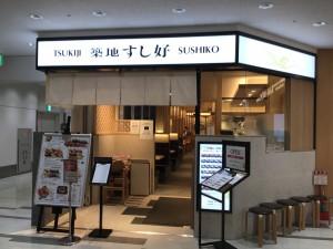 成田空港第2ターミナル築地すし好