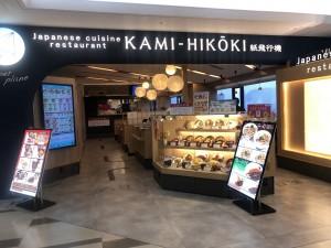 成田空港第2ターミナル3階にあるかみひこうき