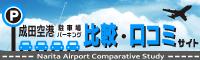 成田空港駐車場比較