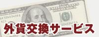 外貨交換サービス